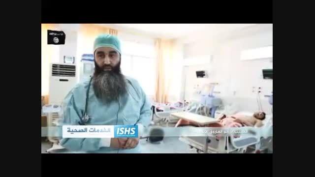 پزشکان در بیمارستان داعش !