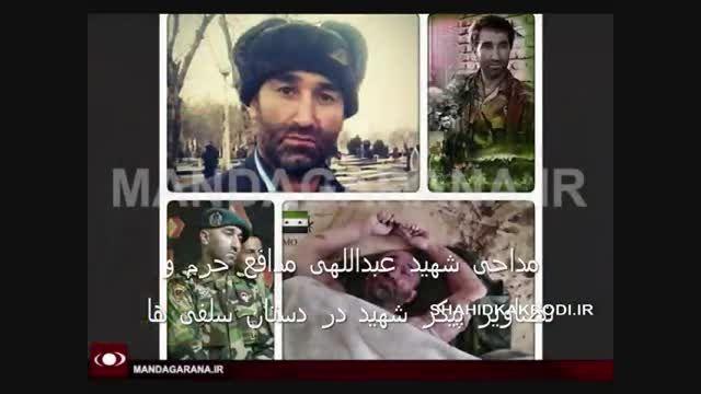 مداحی و تصاویر پیکر پاک شهید مدافع حرم