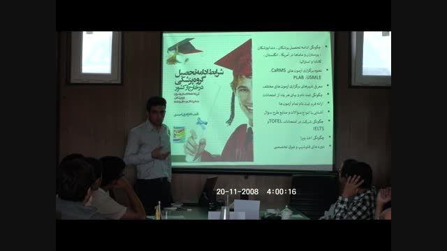معرفی رشته پزشکی-ادامه تحصیل در خارج