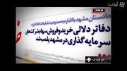 نایاب شدن روزنامه خراسان در دکه های روزنامه فروشی
