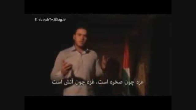 «غزة؛ صخرة الانتصار» ، اثر موسیقی مشترک ایران و غزه