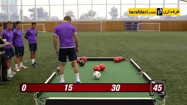 چالش بیلیارد بازی کردن تاتنهامی ها با توپ فوتبال (2)