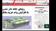 نیمه شبنامه10/مسکن آبان/زیرمیزی/نمره 20 به رئیس جمهور/بانک