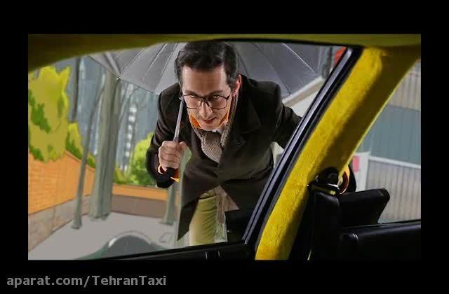 مجموعه سلام تاکسی - قسمت سیزدهم - روز بارانی
