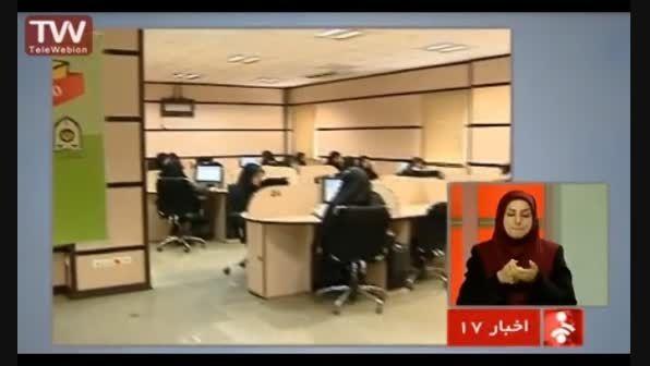 راه اندازی سامانه پیامکی 110110 در تهران