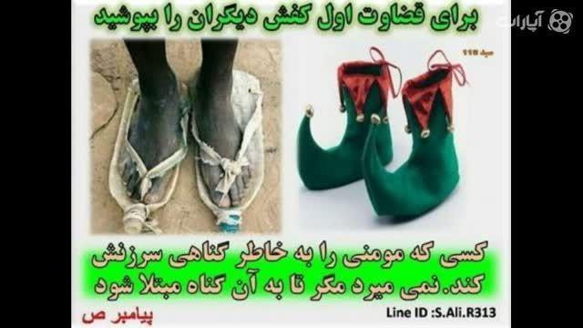 برای قضاوت اول کفش دیگران رو بپوشید!!!!!!