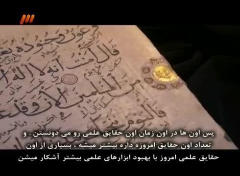 حرف دل دانشمند تازه مسلمانی که از علم در قرآن می گوید