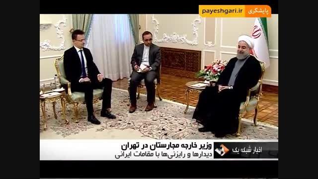 وزیر خارجه مجارستان در تهران