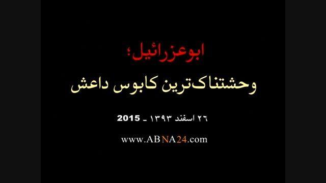 ابوعزرائیل؛ وحشتناک ترین کابوس داعش