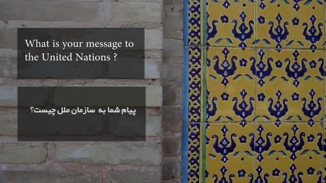 پیامی از مردم ایران به سازمان ملل متحد