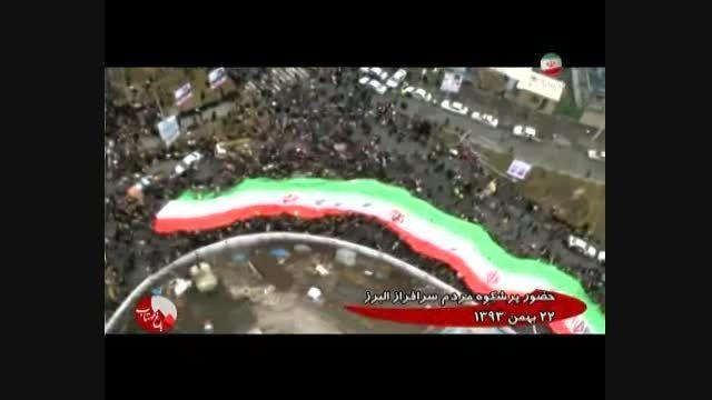 حضور مردم کرج در راهپیمایی 22 بهمن 93