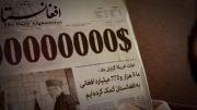 ادعای دروغین کمک 104 میلیارد دلاری آمریکا به افغانستان