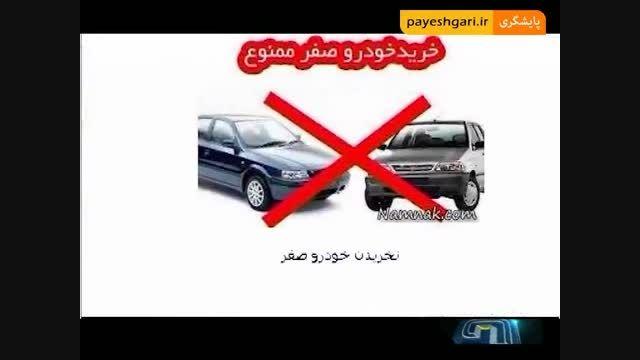 کمپین نه به خرید خودروی داخلی!