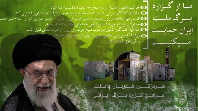 مردم هرمزگان حامی گزاره برگ ملی