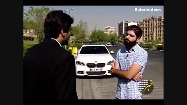 مصاحبه جالب با دو جوان پولدار ایرانی  با ماشین........
