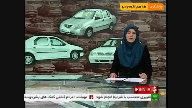 پیشنهاد خودروسازان برای قیمت خودرو