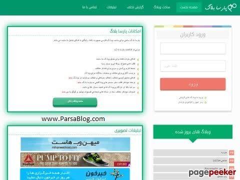 ایجاد وبلاگ