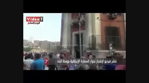انفجار مقابل کنسولگری ایتالیا در قاهره