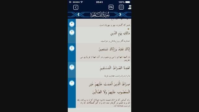 نرم افزار گنجینه(گنجینه ای اسلامی)- آشنایی با قسمت قرآن