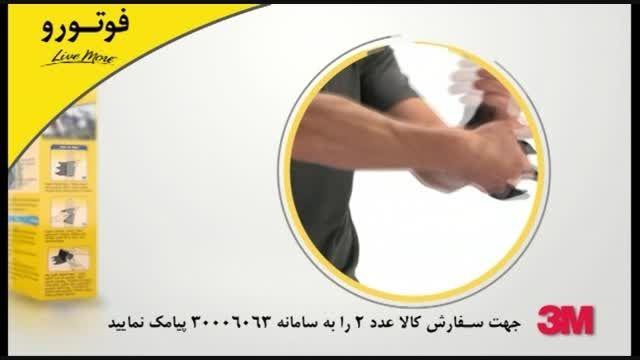 تیزر تبلیغاتی محصولات فوتورو