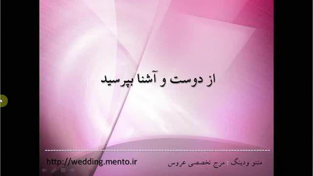 آتلیه عروس , معیارهای انتخاب آتلیه عروسی