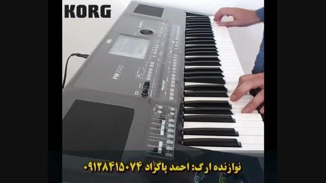 آهنگ شاد بندری «مینا» با ارگ Pa600