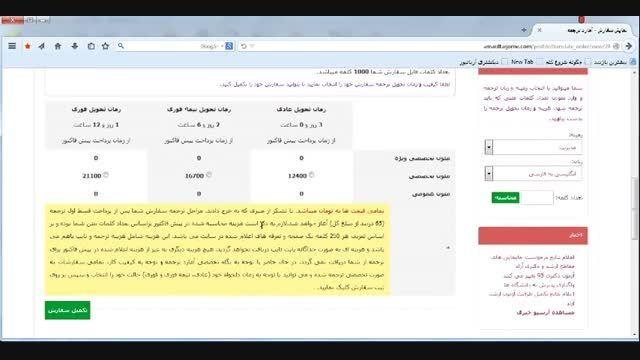 پیگیری سفارش ترجمه و پرداخت در سایت  آمارد ترجمه