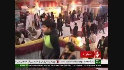 نمایشگاه تجاری ایران در افغانستان