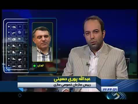 گفتگوی ویژه خبری خصوصی سازی باشگاه استقلال و پرسپولیس