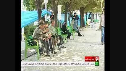 فیلم تشریح نحوه بیمه عمر بازنشستگان