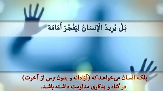قیامت به روایت قرآن(سوره قیامت با ترجمه و زیرنویس فارسی