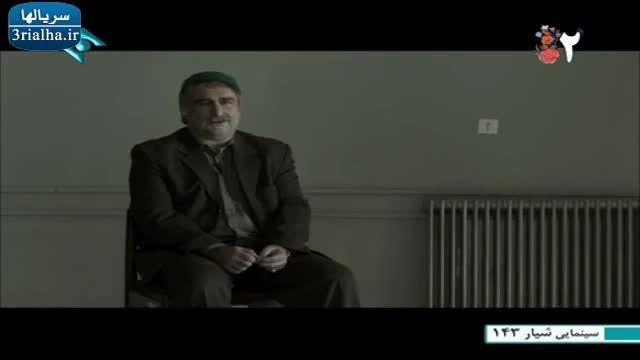فیلم سینمایی ایرانی - شیار 143 - پارت اول