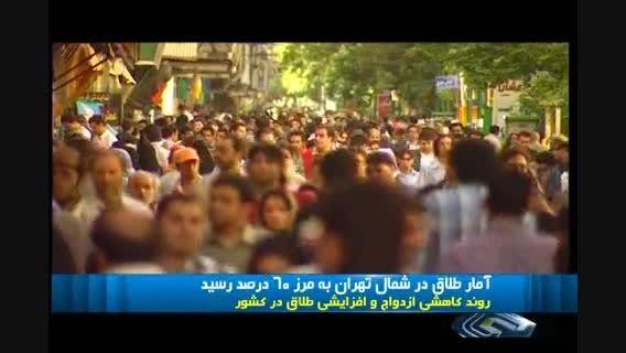 آمار طلاق در شمال تهران به 60درصد رسید