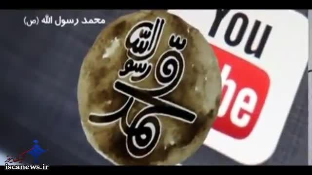"""حذف فیلم """"محمد رسول الله"""" از روی سایت یوتیوب!"""