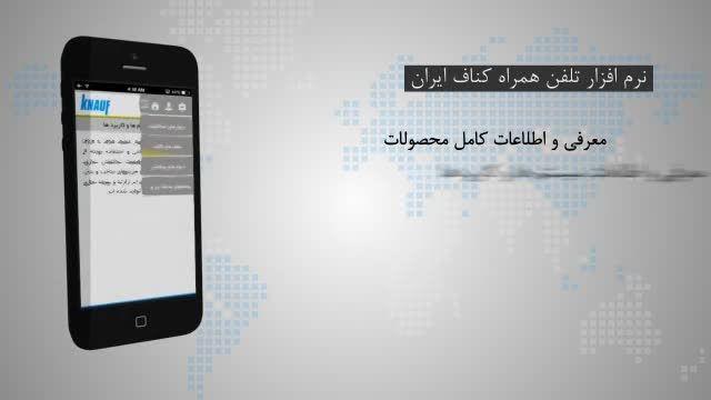 """اپلیکیشن نسخه آیفون و اندروید """"کناف ایران"""""""