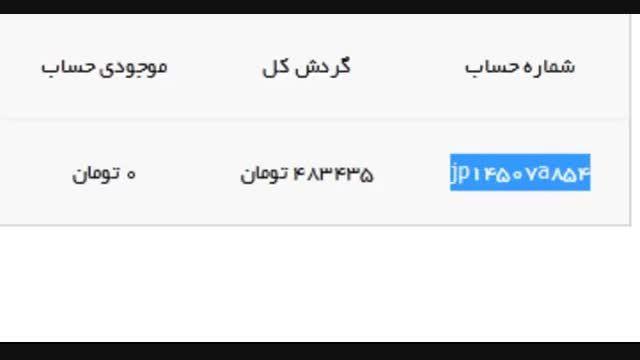 استفاده از حساب بانکی ایرانی برای برداشت