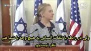 وقاحت نتانیاهو و حقارت امریکا