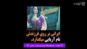 卐 ایرانی بر روی فرزندش نام آریایی میگذارد 卐