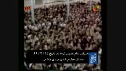 سخنان امام پس از محکومیت سید مهدی هاشمی در سال 66