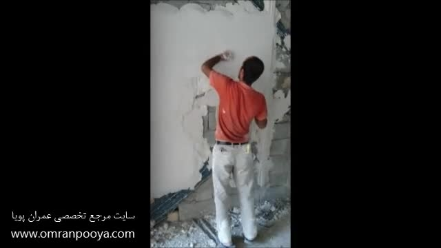 سایت عمران پویا - ساختمان - گچ کاری دیوار