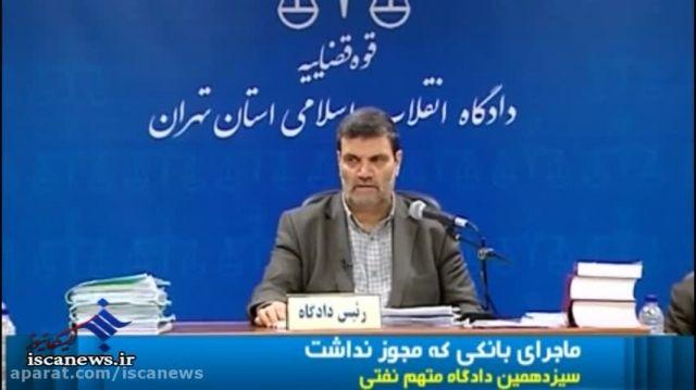 حواشی جلسه سیزدهم دادگاه بابک زنجانی