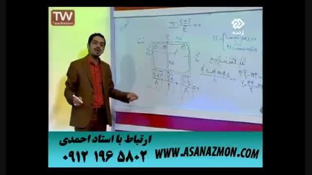اصول آموزشی درس فیزیک برای کنکور سراسری  ۲۳