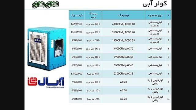 تخفیف لیست قیمت کولر آبی آبسال
