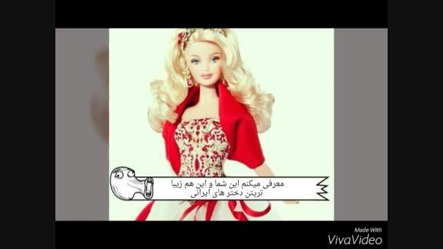 دوتا از زیباترین دخترهای ایرانی