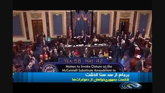 عاقبت توافق هسته ای از سد کنگره آمریکا گذشت