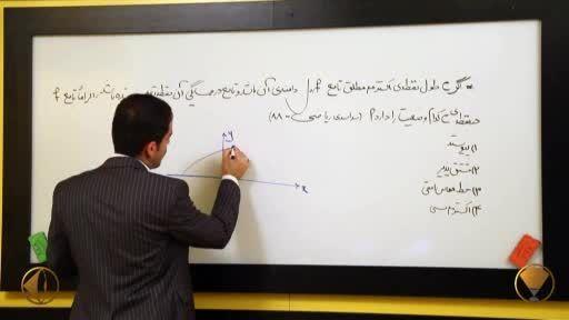 کنکور- شروع مهر شروع مطالعه کنکوری با مهندس مسعودی - 10