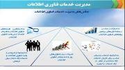 منافع حاصل از پیاده سازی (استقرار) ITIL