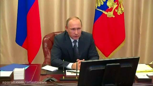 پوتین : روسیه نیازمند فاز جدیدی از جنگ علیه داعش است