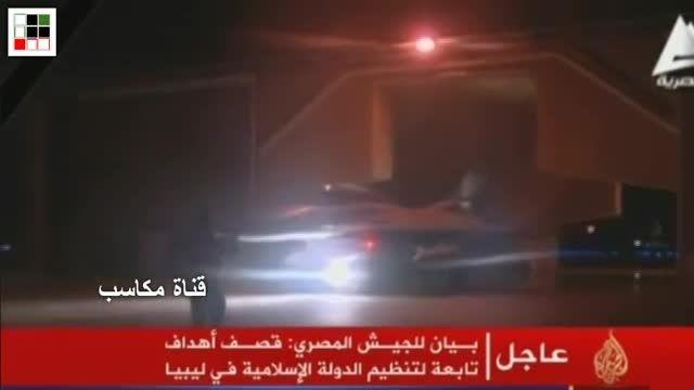 جنگنده های مصر مواضع داعش در لیبی را مورد هدف قرار گرفت