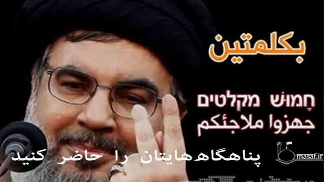 پیام دو کلمه ای «سید حسن نصرالله» به صهیونیست ها